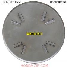 Диск затирочный 1200 мм толщина 3.0 мм LR1200-3.0 на 10 зацепов