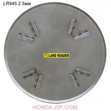 Диск затирочный 945 мм толщина 2.5 мм LR945-2.5 на 8 зацепов