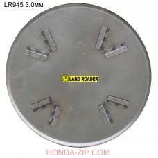 Диск затирочный 945 мм толщина 3.0 мм LR945-3.0 на 8 зацепов