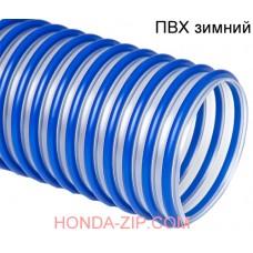 Шланг всасывающий для мотопомп диаметр 102мм ПВХ зимний